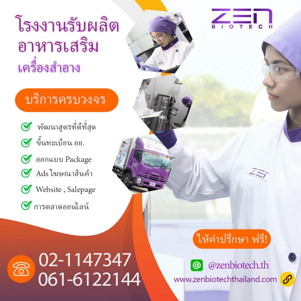 ads-zen-5