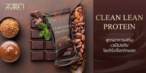 สร้างแบรนด์อาหารเสริมเวย์โปรตีน รสโยเกิร์ตช็อกโกแลต Clean Lean Protein