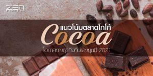 แนวโน้มตลาดโกโก้ Functional Cocoa โกโก้ที่เป็นมากกว่าเครื่องดื่ม โอกาสทางธุรกิจที่น่าลงทุนปี 2021