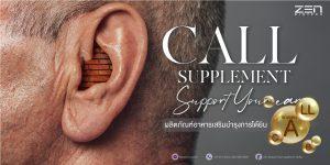 อาหารเสริมฟื้นฟูประสิทธิการฟังและได้ยิน ลดความเสี่ยงหูอื้อ อย่างมีสุขภาพ !!