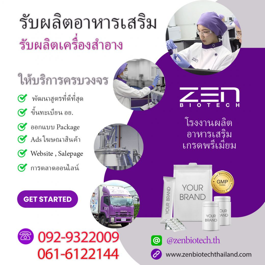 contrack_zenbiotech_3_ake
