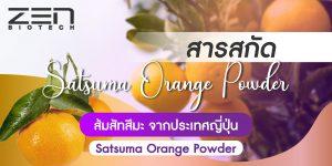 """สารสกัดจาก""""ส้มซัทสึมะ"""" (SATSUMA ORANGE)"""