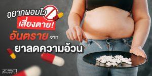 รู้ทันอันตรายของ ยาลดความอ้วน !! อยากผอมไว เสี่ยงตาย!! ต้องระวัง