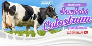 สารสกัดจากน้ำนมล้ำค่า! Colostrum สุดยอดน้ำนมจากนิวซีแลนด์
